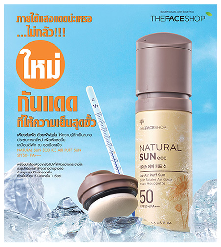 Natural-Sun-Eco-Ice-Air-Puff-Prnews