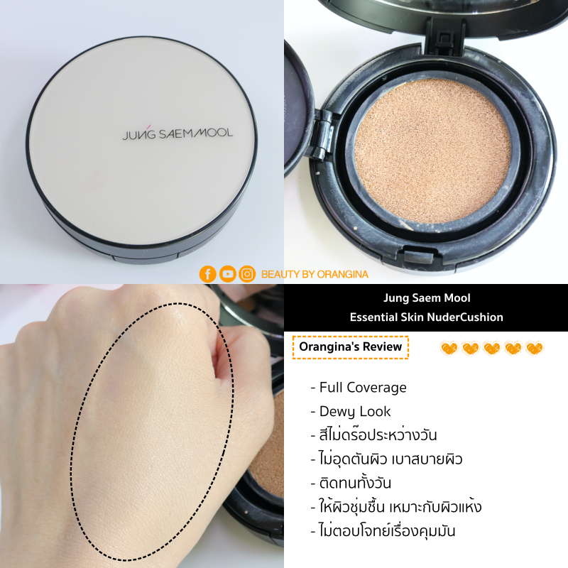 jsm skin nuder cushion