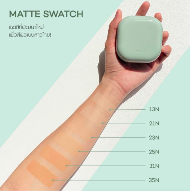 matte swatch