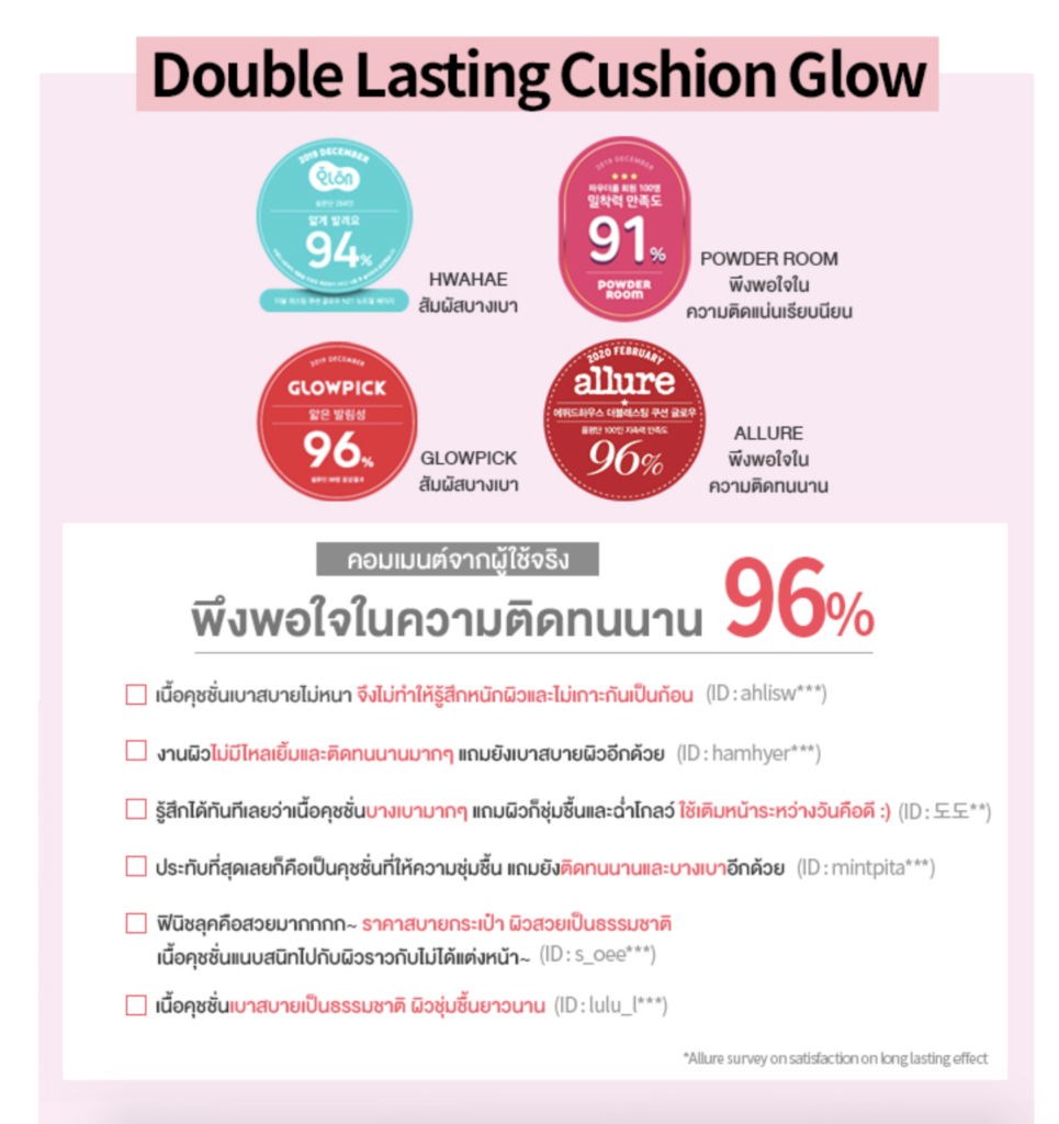 double lasting cushion glow