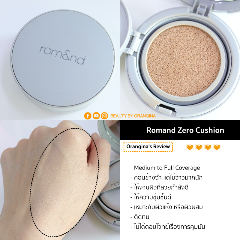 romand cushion