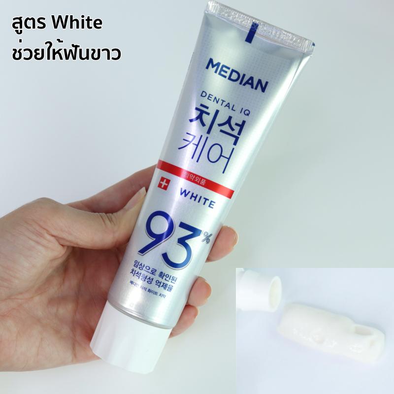 median ยาสีฟันสูตรให้ฟันขาว