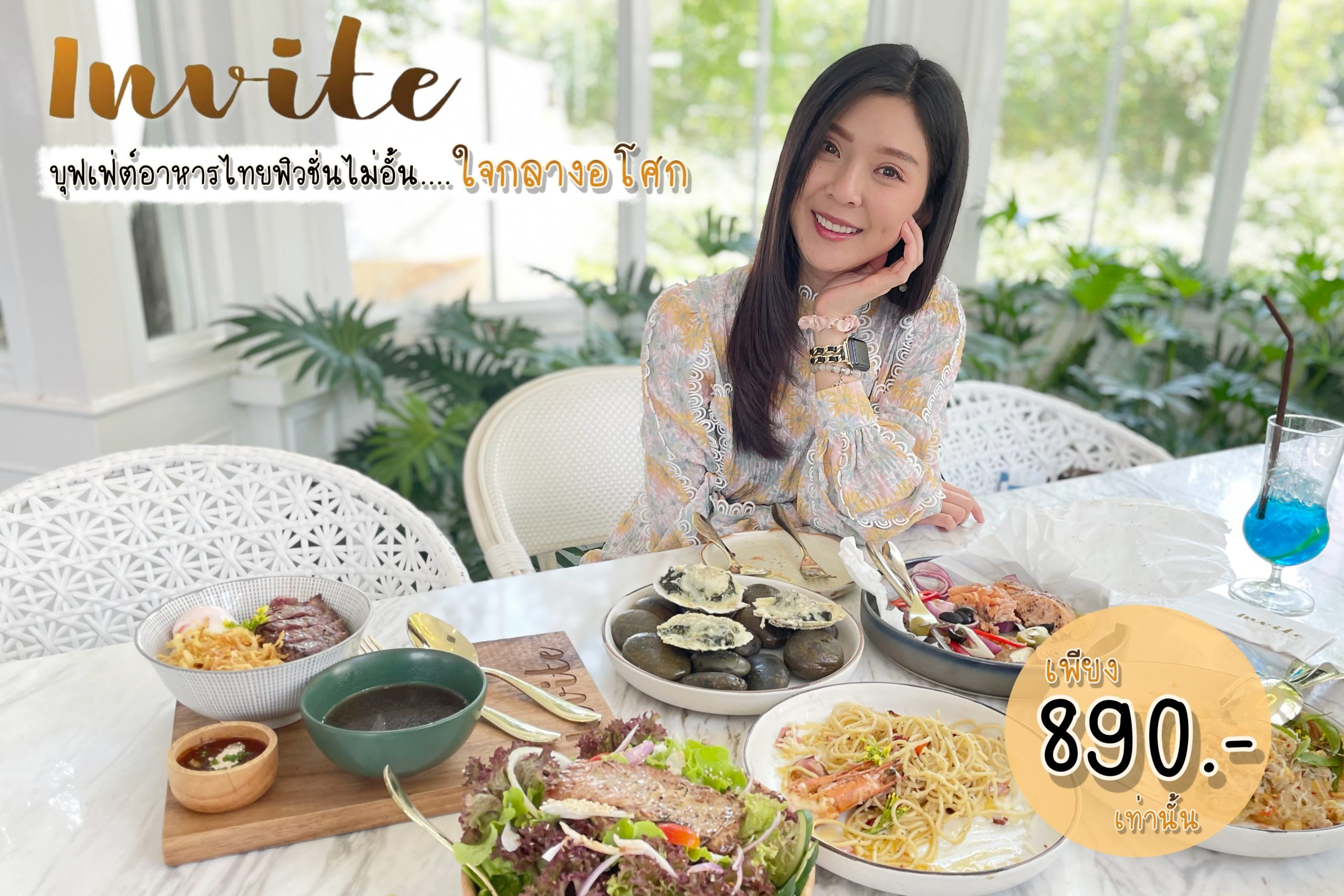 invite ร้านอาหาร