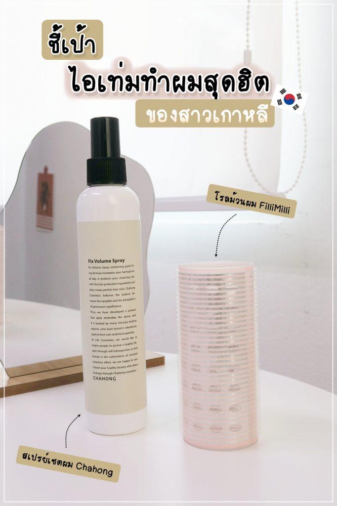 Chahong Fix Volume Hair Spray