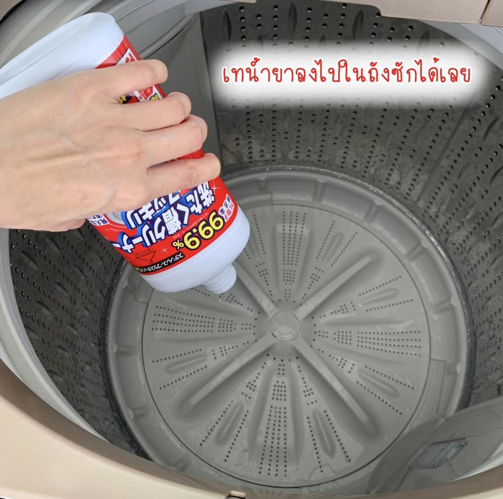 วิธีใช้น้ำยาล้างเครื่องซักผ้า