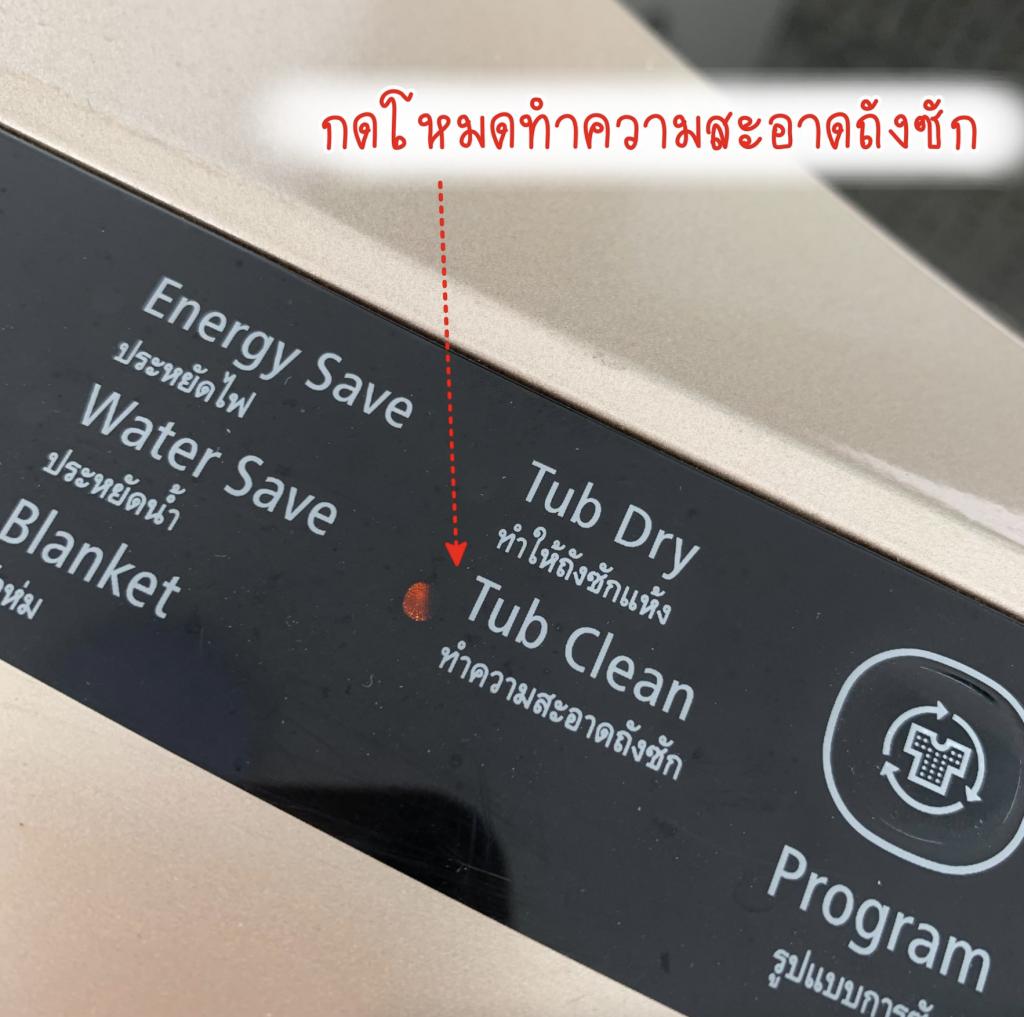 โหมดล้างทำความสะอาดถังซัก
