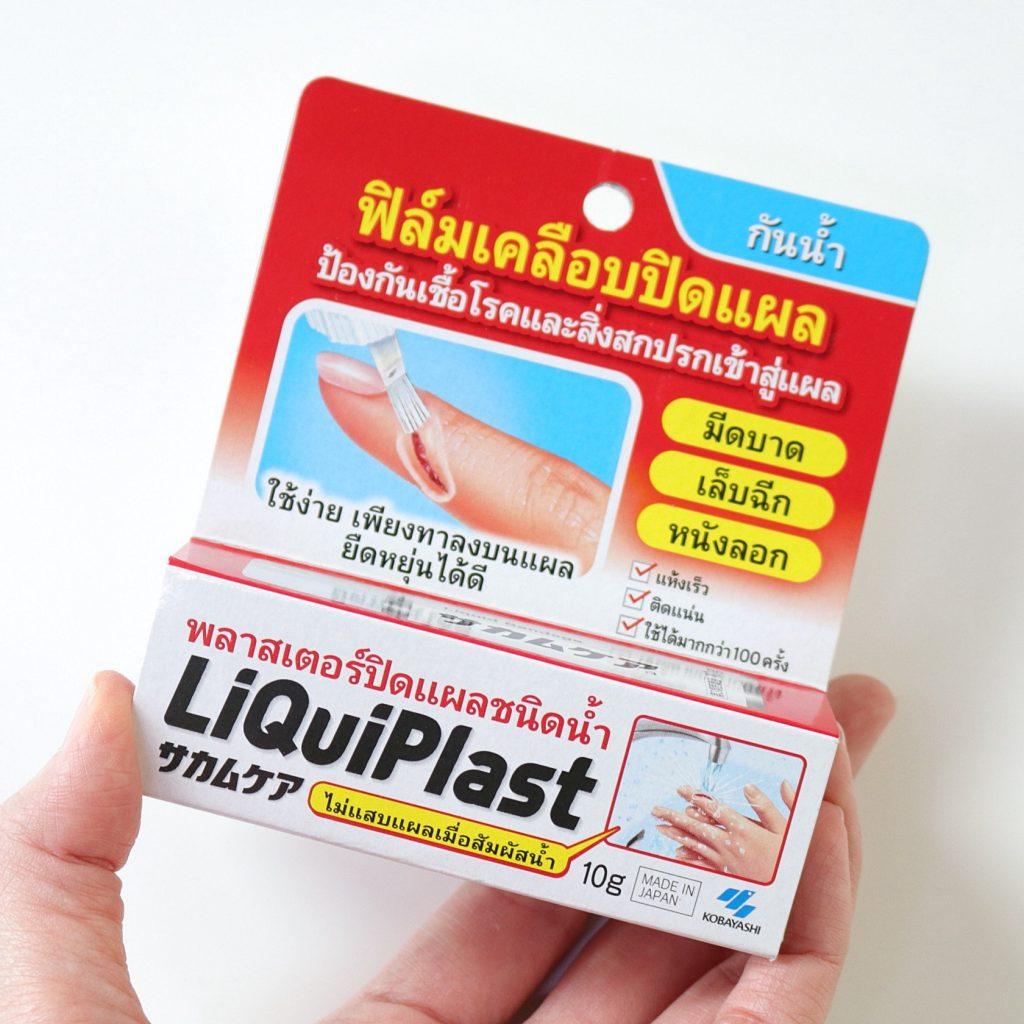 liquidplast review